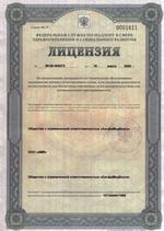 Лицензия от Федеральной службы по надзору в сфере здравоохранения и соцразвития