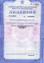 Лицензия на осуществление фармацевтической деятельности