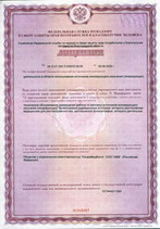 Лицензия от Федеральной службы по надзору в сфере защиты прав потребителей