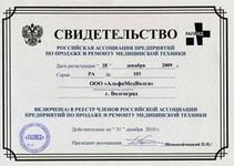 Свидетельство Российской ассоциации предприятий по продаже и ремонту медицинской техники